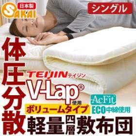 日本製 ボリューム 軽量四層敷布団 アクフィット中綿使用 V-Lap使用 無地 シングルサイズ防ダニ 抗菌 防臭 吸汗 速乾加工中綿使用【a_b】