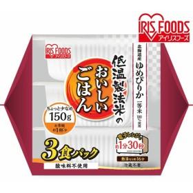 レトルトご飯 パックご飯  レトルト レトルト食品 おいしい 低温製法米 ゆめぴりか 150g×3P 角型  450g アイリスフーズ