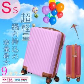 クーポン利用でさらにお得 【大人気 2サイズから選べるスーツケース】送料無料 機内持ち込み 人気かわいいファスナータイプ スーツケース S/mサイズ キャリーケース 旅行トランク 旅行ケース 旅行用キャリーバッグ