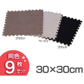 (同色9枚セット(約0.5畳))ジョイントマット ジョイント マット 子供 床 ラグ おすすめ 子ども 部屋 幼児 30×30cm
