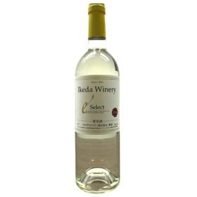【日本ワインコンクール2018銀賞受賞!】2017 セレクト白 / イケダワイナリー(Ikeda winery select white 2017) やや甘口 750ml