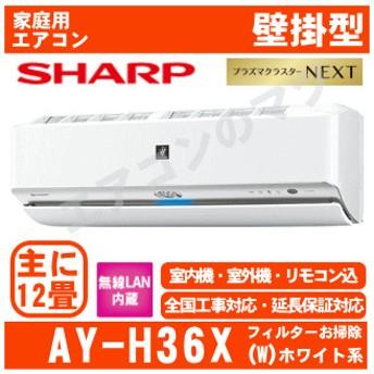 エアコンシャープ■AY-H36X-W■ホワイト「プラズマクラスターNEXT」H-Xシリーズおもに12畳用