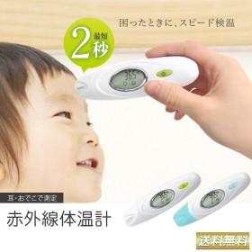 ≪カートクーポン利用可!≫【送料無料】2秒ではかれる赤外線体温計【おでこ・耳で測定】体温計 赤ちゃん TO-300 おでこ 耳 子供 赤ちゃん用体温計 温度 簡単 保育 ドリテック dretec