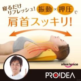 肩首ストレッチ振動押圧枕 美バランス 肩首振動リフレピロー