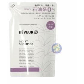 Reveur0(レヴール ゼロ) モイスト シリコーンフリー シャンプー 〈詰替〉 (380mL)(4560249794987)