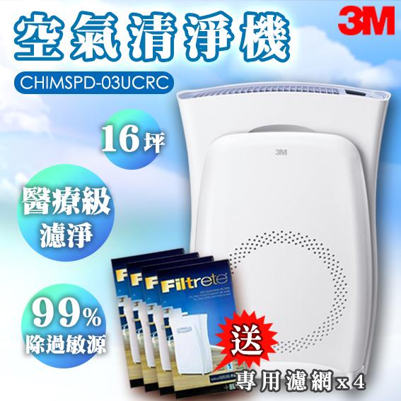 【超值送濾網4片】3M 空氣清淨機 16坪 CHIMSPD-04UCRC/大坪數/過敏/節能/除塵/抗敏/抗螨