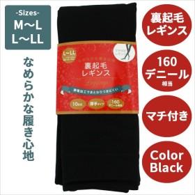 『裏起毛レギンス ブラック 160デニール サイズ L-LL』 【ユザワヤ限定商品】