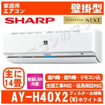 【在庫品】エアコンシャープ■AY-H40X2-W■ホワイト「プラズマクラスターNEXT」H-Xシリーズおもに14畳用(単相200V)
