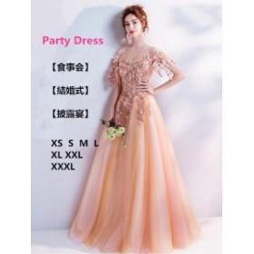 パーティードレス イブニングドレス 可愛い系 Vネック 編み上げ式 演奏会 発表会 二次会ドレス ナイトドレス