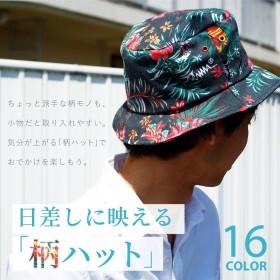 【送料無料】 ARAINA 総柄 バケットハット メンズ レディース 夏 UV 紫外線 ハット 帽子 ストリート アウトドア 登山 フェス 夏フ