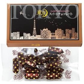 東京土産 東京 スイートチョコレート 1箱 洋菓子 スイーツ チョコレート ID:81920037