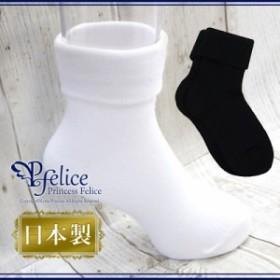 474f6b1a3971c フェリーチェ 折り返しスタンダードソックス socks-osd 子供 靴下 キッズ 女の子 白 黒 13-24cm