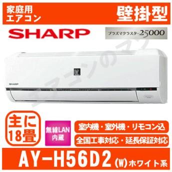 「エリア限定送料無料」エアコンシャープ■AY-H56D2-W■ホワイト「プラズマクラスター」H-Dシリーズおもに18畳用(単相200V)