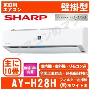 「エリア限定送料無料」エアコンシャープ■AY-H28H-W■ホワイト「プラズマクラスター」H-Hシリーズおもに10畳用