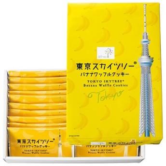 東京土産 東京スカイツリー(R)バナナワッフルクッキー 洋菓子 スイーツ サブレ クッキー ゴーフレット ID:81920046