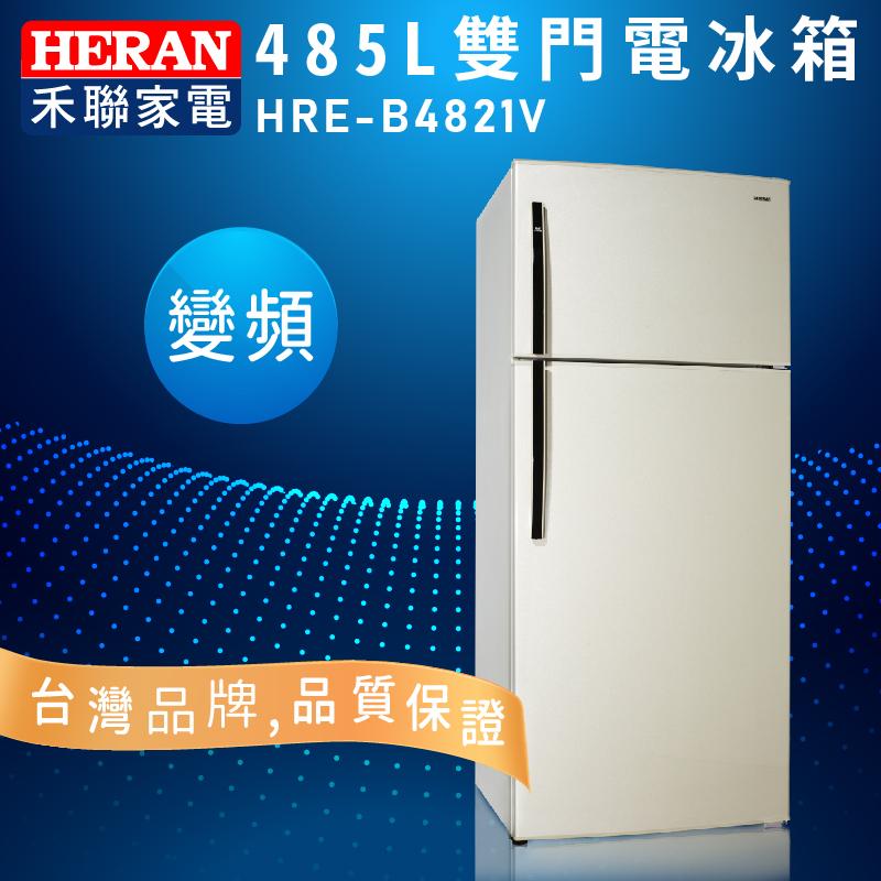 【HERAN家電】禾聯 HRE-B4821V 485L雙門電冰箱 節能 變頻 雙門 環保 原廠公司貨