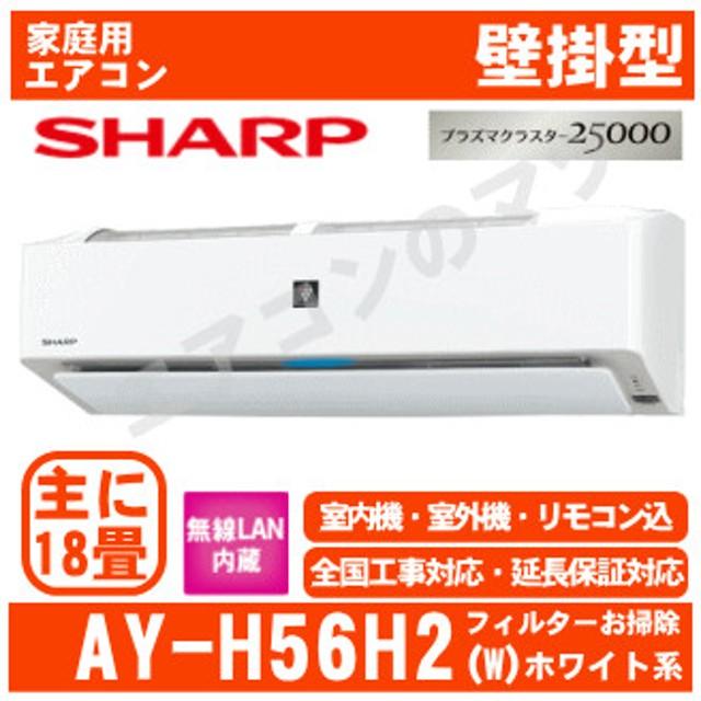 「エリア限定送料無料」エアコンシャープ■AY-H56H2-W■ホワイト「プラズマクラスター」H-Hシリーズおもに18畳用(単相200V)