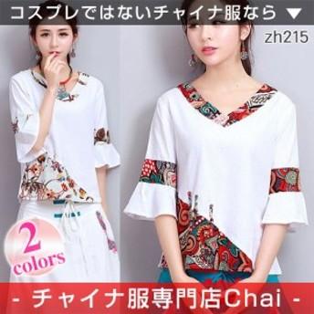アジアンテイスト チャイナ服 トップス 民族 衣装 シャツ 上品 本格 普段着 舞台 中国風 zh215