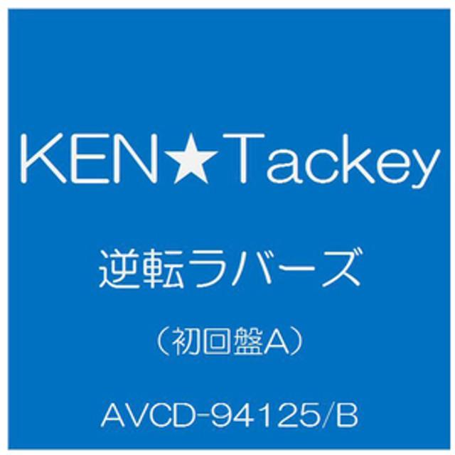 エイベックスKEN☆Tackey / 逆転ラバーズ(初回盤A)【CD+DVD】AVCD-94125/B