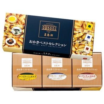 北海道土産 五島軒 おかきベストセレクション 和菓子 スイーツ 煎餅 ID:81900050