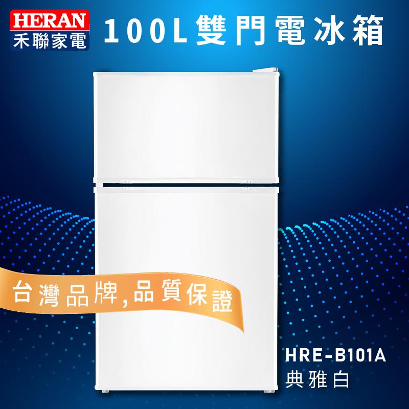 【HERAN家電】禾聯 HRE-B101A 100L典雅白雙門電冰箱 節能 雙門 環保 原廠公司貨