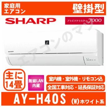 「エリア限定送料無料」エアコンシャープ■AY-H40S-W■ホワイト「プラズマクラスター」H-Sシリーズおもに14畳用(単相100V)