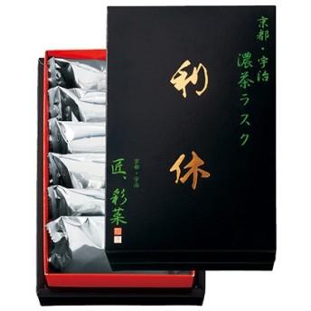 京都土産 濃茶ラスク(利休) 洋菓子 スイーツ サブレ クッキー ゴーフレット ID:81960031