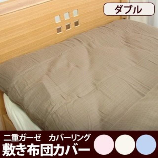 二重ガーゼ カバーリング敷布団カバーダブルサイズ 【OS】