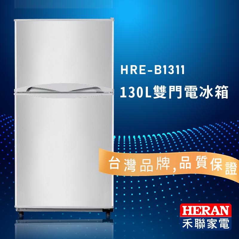 【HERAN家電】禾聯 HRE-B1311 130L雙門電冰箱 節能 雙門 環保 原廠公司貨