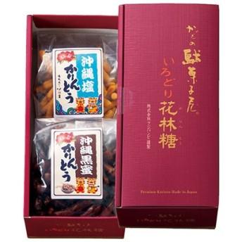 沖縄土産 沖縄塩 黒蜜かりんとう詰合せ 和菓子 スイーツ ID:81990042