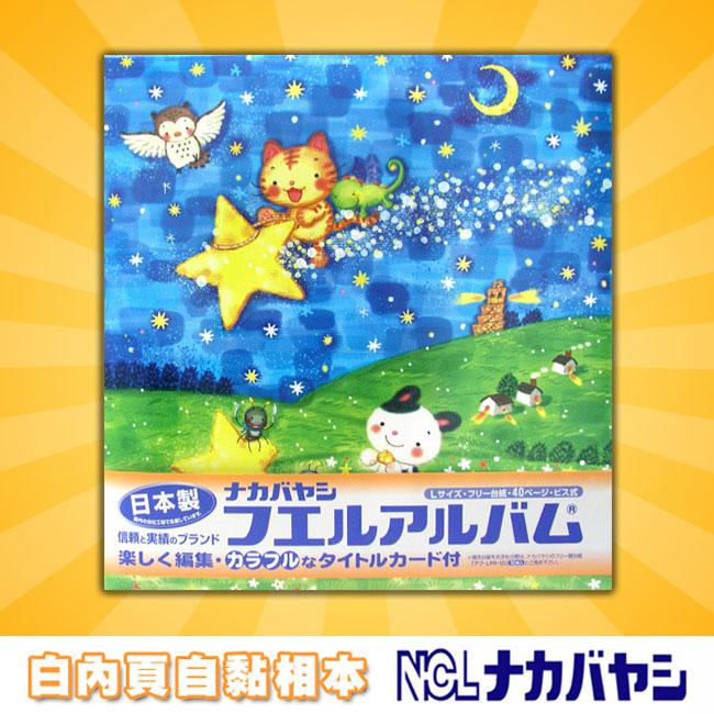 日本進口 N004 夜空貓 日本  NCL 白內頁自黏相本 大容量 相簿 無酸性