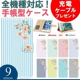 全機種対応 スマホケース 手帳型 iPhone 7 ケース iPhone x ケース iPhone 6s plus iPhone 7 8 plus 手帳型 iPhone 8 plus ケース 6S 手