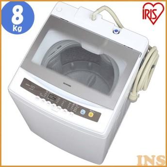 洗濯機 一人暮らし 8kg 全自動洗濯機 縦型 IAW-T801 アイリスオーヤマ 単身 8.0kg シンプル
