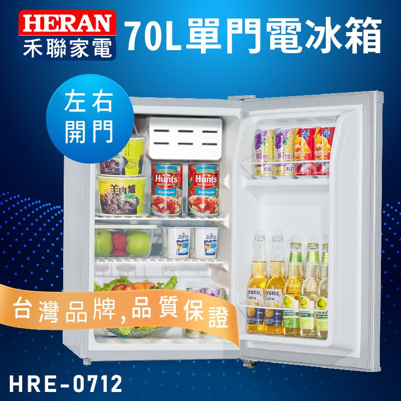 【HERAN家電】禾聯 HRE-0712 70L單門電冰箱 節能 左右開門 小冰箱 原廠公司貨