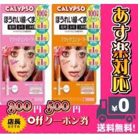 【/送料無料】【ネコポス便】CALYPSO(カリプソ)(選べる2タイプ) マジックコンシーラー (コンシーラー)[94311]ほうれい線 くま シミ そばかす 傷 しみ消し 激落とし 美容液 洗顔 コ