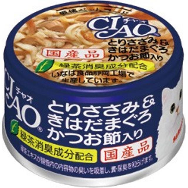 チャオ ホワイティ とりささみ&きはだまぐろ かつお節入り 缶詰 85g 【いなば CIAO】【キャットフード/ウェットフード・猫缶】