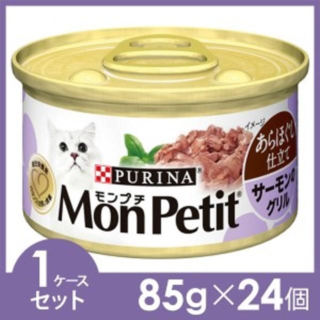 モンプチセレクション サーモンのあらほぐし海老ソース添え 1ケース (85g×24個) 【ウェットフード 猫缶/キャットフード】