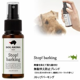 DOG AROMA mist Stop! barking ドッグアロマミスト ストップバーキング 50ml 【犬 しつけ 無駄吠え防止 アロマスプレー/アロマセラピー】