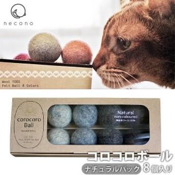 necono コロコロボール 8個入 ナチュラル【猫 おもちゃ/猫のおもちゃ・猫用おもちゃ/ボール】