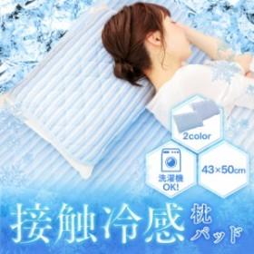 【メール便】接触冷感 枕パット ボーダー柄 枕 まくら 冷感 ひんやり 夏 寝具 おしゃれ R4-16 プラザセレクト 送料無料