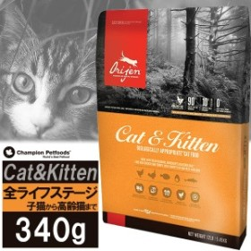 オリジン キャット&キティ 340g【ドライフード/子猫用(キトン)・成猫用(アダルト)・高齢猫用(シニア)/キャットフード】