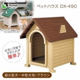リッチェル ペットハウス DX-490 ブラウン 【ハウス・犬小屋(超小型犬~中型犬用・屋外用)】【送料無料】 同梱不可