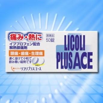 【スイッチOTC】【指定第2類医薬品】リコリプラスエースa 50錠