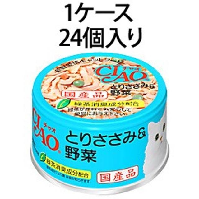チャオ ホワイティ とりささみ&野菜(C-11) 1ケース (85g×24) 【いなば CIAO】【キャットフード/ウェットフード・猫缶】