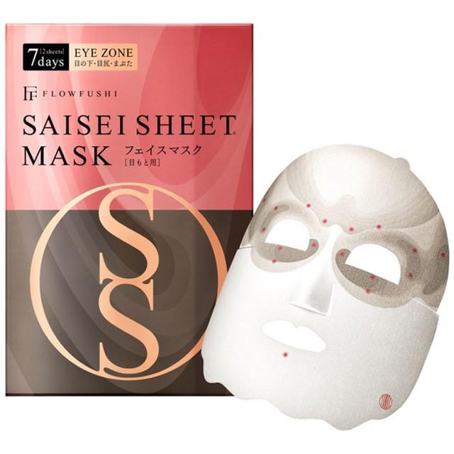 フローフシ/SAISEIシート マスク(7days 2sheets) EYE ZONE 目元用シートパック・マスク
