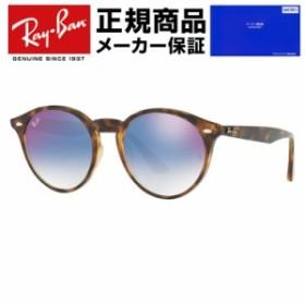 レイバン サングラス 2018年新作 ミラーレンズ フルフィット(アジアンフィット) Ray-Ban RB2180F 710/X0 51