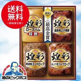 お中元 御中元 ハム ギフト 詰め合わせ セット 送料無料 丸大食品 MV-404T 煌彩セット