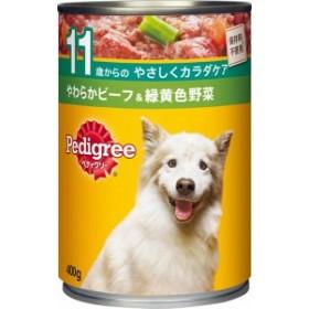 ペディグリー缶(缶詰) 11歳からのやさしくカラダケア やわらかビーフ&緑黄色野菜 400g 【ウェットフード/Pedigree/ドッグフード】