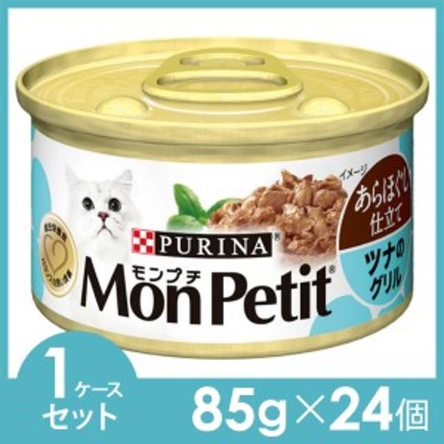 モンプチセレクション ツナのあらほぐし フィッシュソース添え 1ケース (85g×24個) 【ウェットフード 猫缶/キャットフード】
