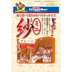 ドギーマン ミニ紗(さや)プレーン 170g 【ドッグフード/犬用おやつ/犬のおやつ/犬 おやつ/ドックフード】【犬用品/ペット用品】